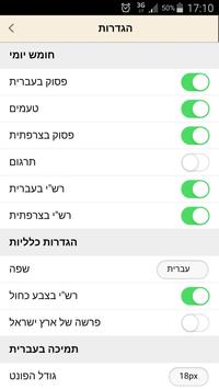 Daily chumash apk screenshot