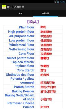 食材中英文对照 apk screenshot