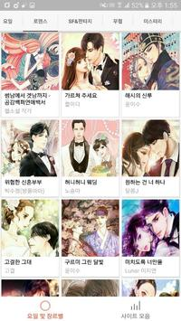 Web Novel Feed - collections apk screenshot