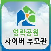 영락공원 사이버추모관 icon