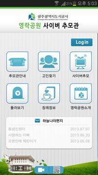 영락공원 사이버추모관 apk screenshot
