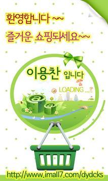 용찬이몰 poster
