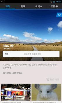 有道词典(x86专版) poster