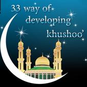 33 ways of  khushoo in salah icon
