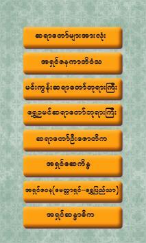 Dhamma Quotes apk screenshot