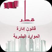 قانون الموارد البشرية القطرية icon