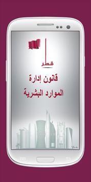 قانون الموارد البشرية القطرية poster
