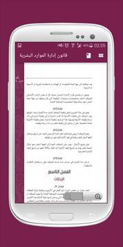 قانون الموارد البشرية القطرية apk screenshot