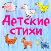 Детские стихи о животных - 1 icon