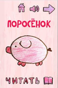 Детские стихи о животных - 1 apk screenshot