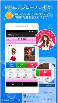 出会いのASOBO-アソボ- apk screenshot