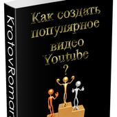 Как создать популярное видео? icon