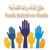 دليل المبادرات الشبابية icon