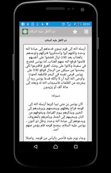 قصص الانبياء -جميع الانبياء- apk screenshot
