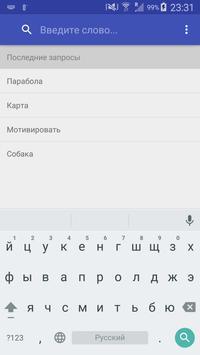 Словарь Ожегова poster