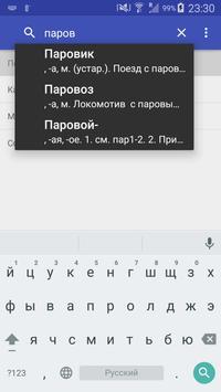 Словарь Ожегова apk screenshot