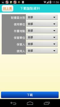 共用性國有公用財產管理系統 apk screenshot