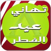 مسجات و تهاني عيد الفطر 2016 icon