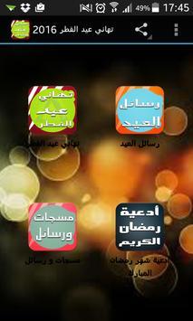 مسجات و تهاني عيد الفطر 2016 poster