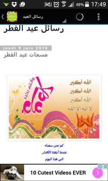 مسجات و تهاني عيد الفطر 2016 apk screenshot