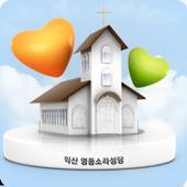 영등소라성당 icon