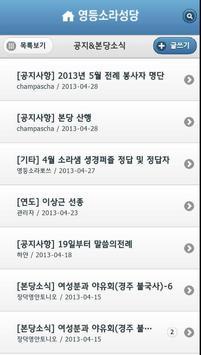 영등소라성당 apk screenshot