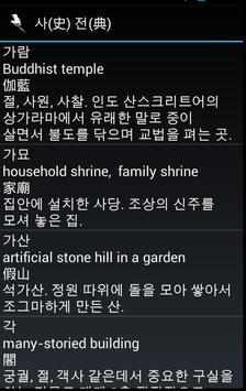 사(史)전(典) apk screenshot