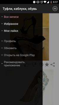 Туфли, каблуки, обувь apk screenshot