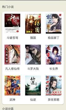 网游之贱人传奇 poster