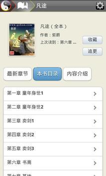 网游之贱人传奇 apk screenshot