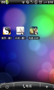 混在修真界 apk screenshot