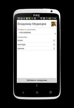 Zvonimba - ассистент-звонилка apk screenshot