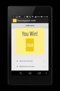2049 apk screenshot