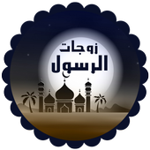 نساء النبي icon