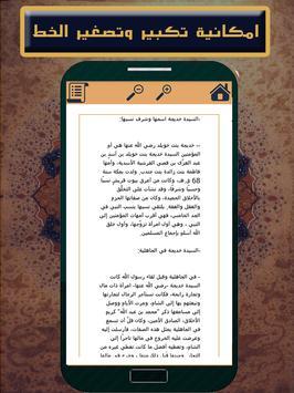 نساء النبي apk screenshot