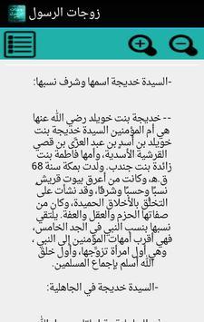 زوجات الرسول (ص) apk screenshot