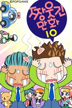 ZzangFunnyComics10 poster