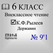 К.Ф.Рылеев Державин icon