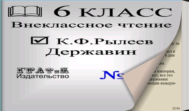 К.Ф.Рылеев Державин poster