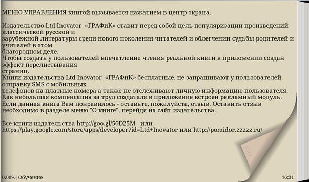 К.Ф.Рылеев Державин apk screenshot