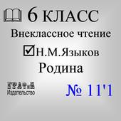 Николай Языков - Родина icon