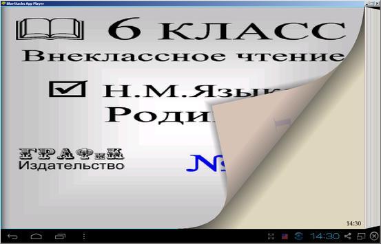 Николай Языков - Родина apk screenshot