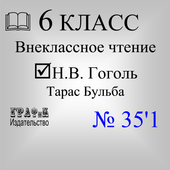 Тарас Бульба. Гоголь Н.В. icon