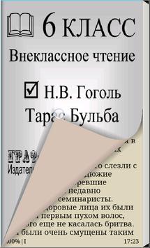 Тарас Бульба. Гоголь Н.В. poster