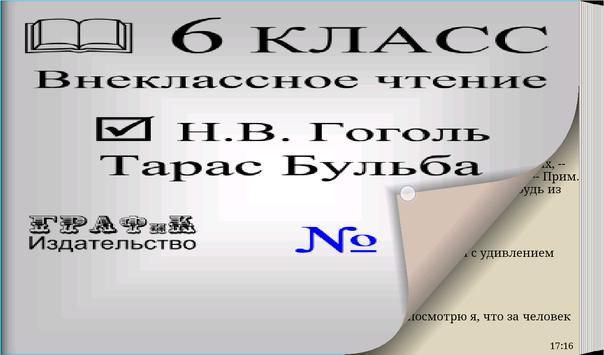 Тарас Бульба. Гоголь Н.В. apk screenshot