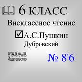 Дубровский icon
