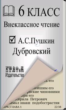 Дубровский poster