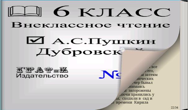Дубровский apk screenshot