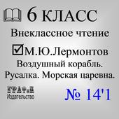 Лермонтов. Стихи icon