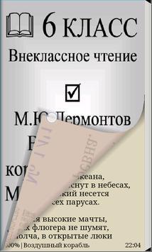 Лермонтов. Стихи poster